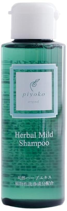 立派なタールでpiyoko(ピヨコ) ハーバルマイルドシャンプー100ml