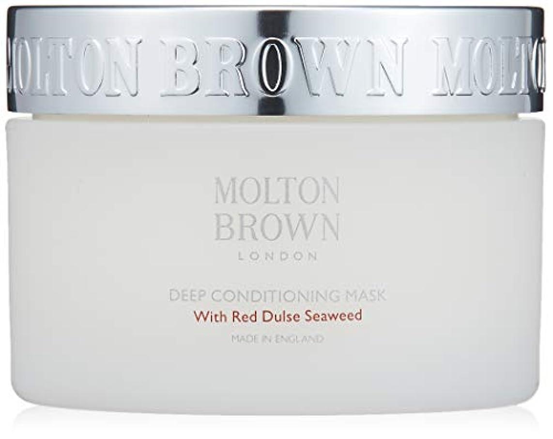 中央受動的収穫MOLTON BROWN(モルトンブラウン) RDS ディープコンディショニング ヘアマスク