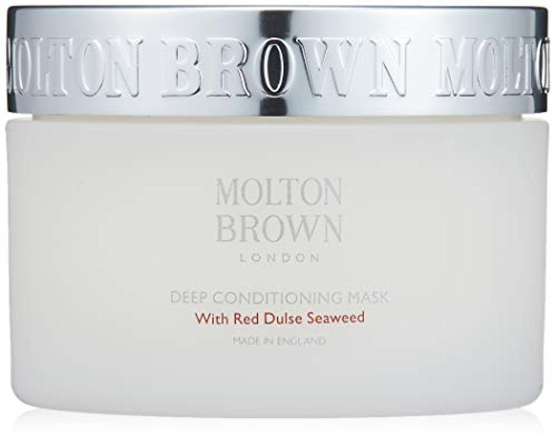 倍増テナントプレゼンMOLTON BROWN(モルトンブラウン) RDS ディープコンディショニング ヘアマスク