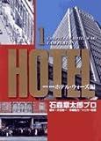 HOTEL―ホテルウォーズ編 1 (ビッグコミックス)