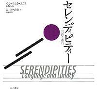 セレンディピティ──言語と愚行── (モロソフィア叢書)