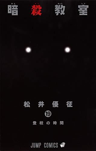 暗殺教室 19 (ジャンプコミックス)