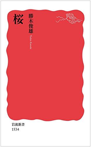 桜 (岩波新書)