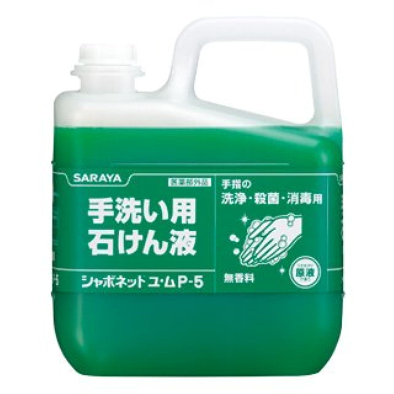 生息地指定するグリルサラヤ業務用 手洗い用石鹸液 シャボネットユ?ムP−5 5kg×3本入 まとめ買い 殺菌と消毒 泡?液どちらもOK PPTR制度対応品 saraya