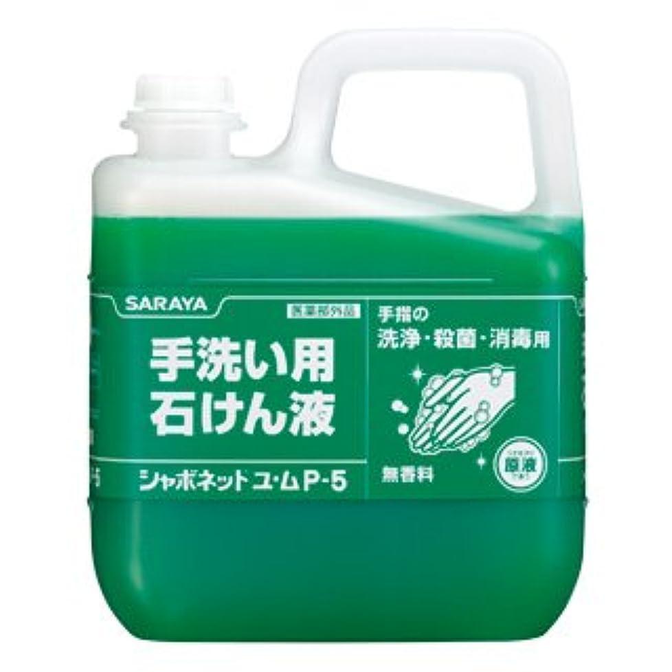 カビ中断簡略化するサラヤ業務用 手洗い用石鹸液 シャボネットユ?ムP−5 5kg×3本入 まとめ買い 殺菌と消毒 泡?液どちらもOK PPTR制度対応品 saraya