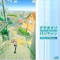 さかあがりハリケーン アレンジアルバム 音楽CD