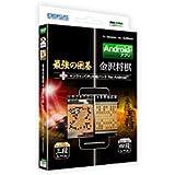 BBソフトサービス 最強の囲碁&金沢将棋 オンラインCPU対戦