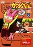金色のガッシュベル!! Level-3 8 [DVD]