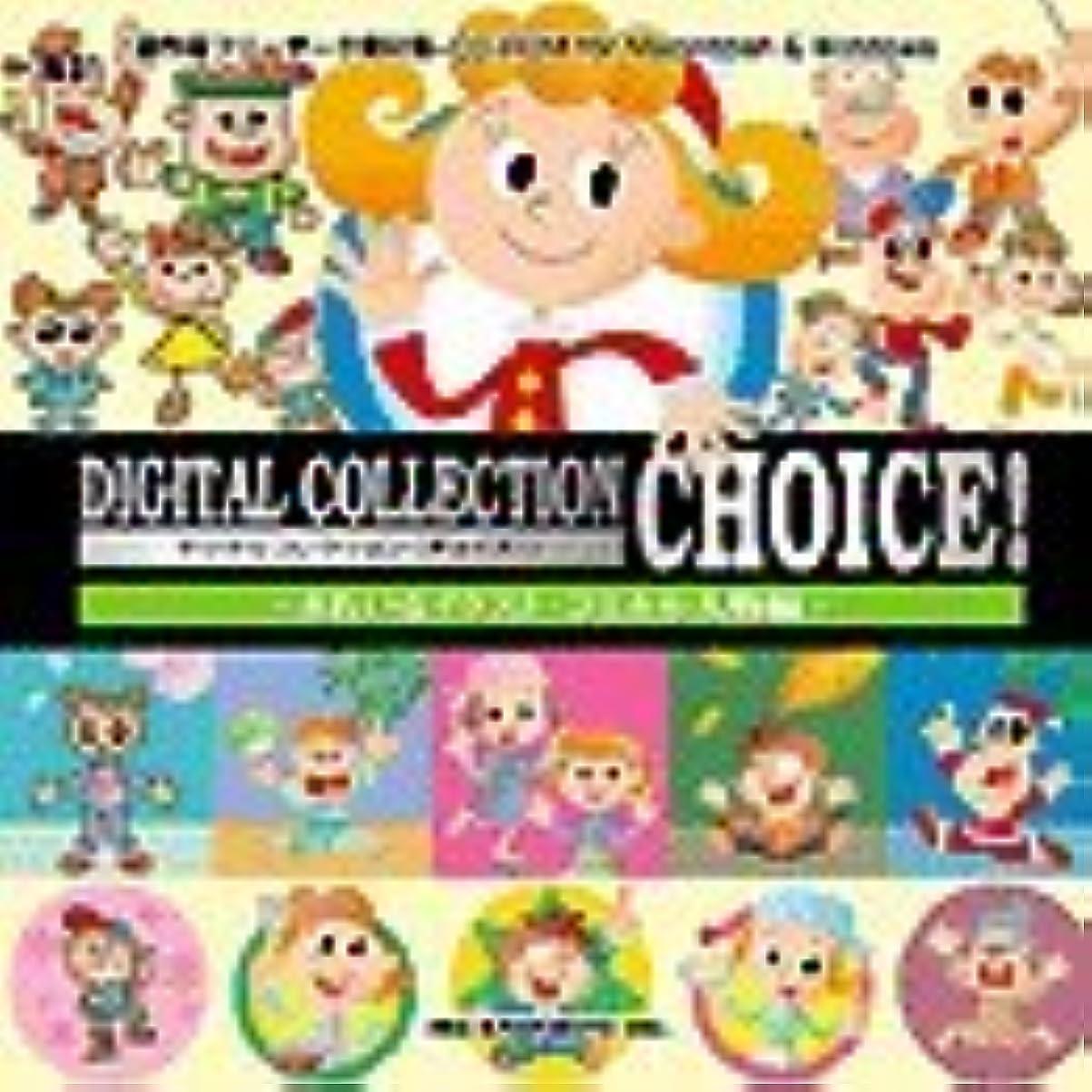 南回答超越するDigital Collection Choice! きれいなイラスト?コミカル人物編