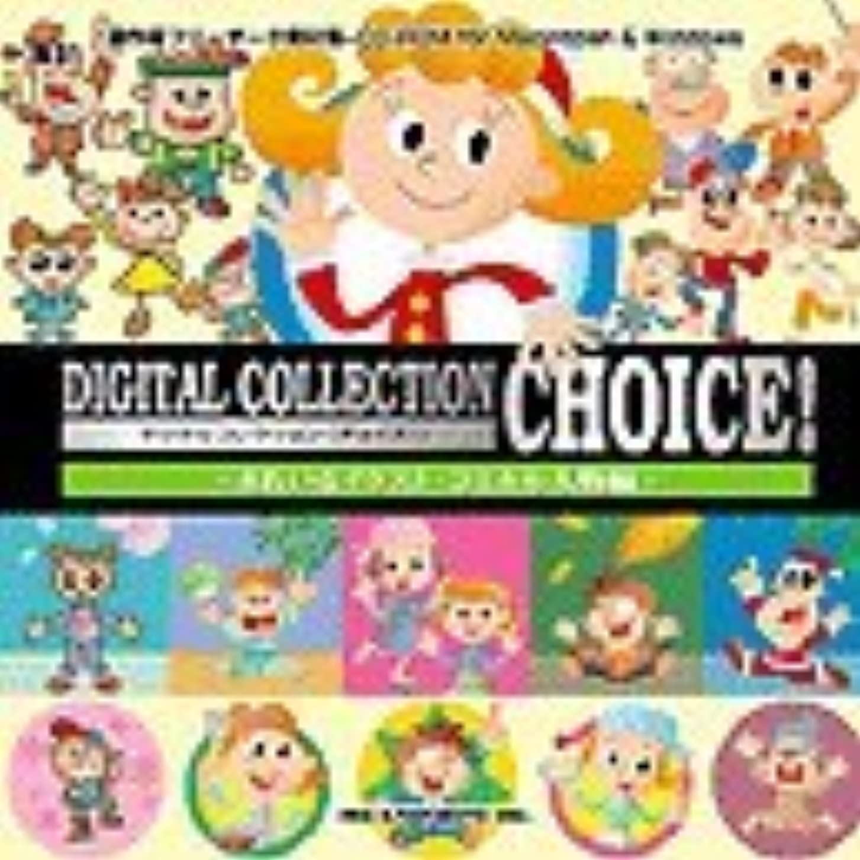 Digital Collection Choice! きれいなイラスト?コミカル人物編