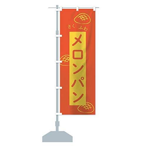 メロンパン のぼり旗 サイズ選べます(スリム45x180cm 左チチ)
