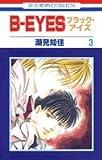 Bーeyes 第3巻 (花とゆめCOMICS)