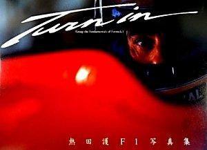 熱田護 F1写真集Turn in(ターン・イン)