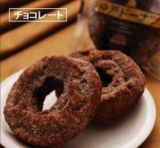 神戸ドーナツ チョコ×25個