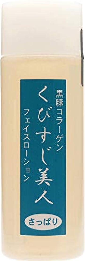 直面する怠惰基本的な潤いを与え、ハリのある肌に くびすじ美人化粧水さっぱりタイプ