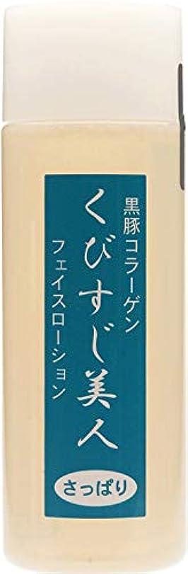 鯨ビール少年潤いを与え、ハリのある肌に くびすじ美人化粧水さっぱりタイプ