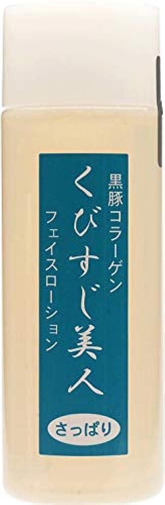 カートン安全性マットレス潤いを与え、ハリのある肌に くびすじ美人化粧水さっぱりタイプ