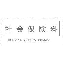 サンビー 勘定科目印 単品 『社会保険料』 KS-003-468