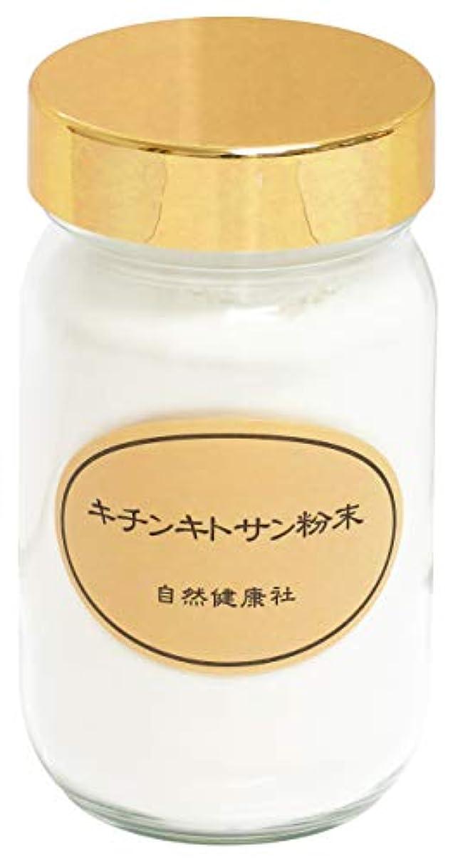 インレイ暗くする松の木自然健康社 キチンキトサン粉末 90g 瓶入り