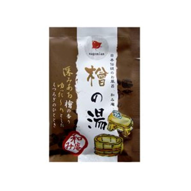 補う配列生日本伝統のお風呂 和み庵 檜の湯 25g 10個セット