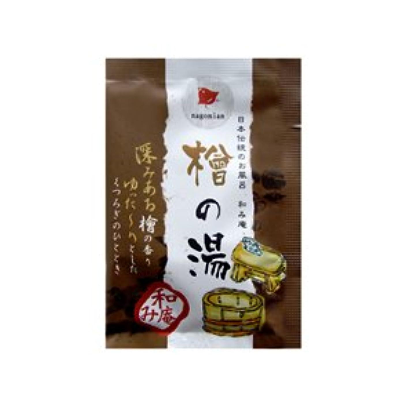 拡張毒性家主日本伝統のお風呂 和み庵 檜の湯 25g 10個セット