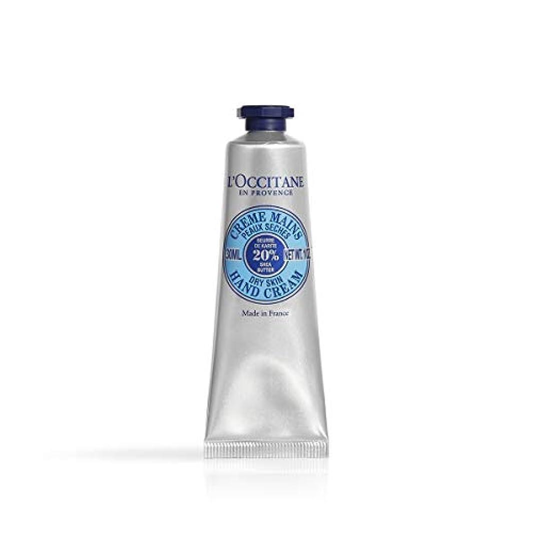 ご飯和馬力ロクシタン(L'OCCITANE) シア ハンドクリーム 30ml