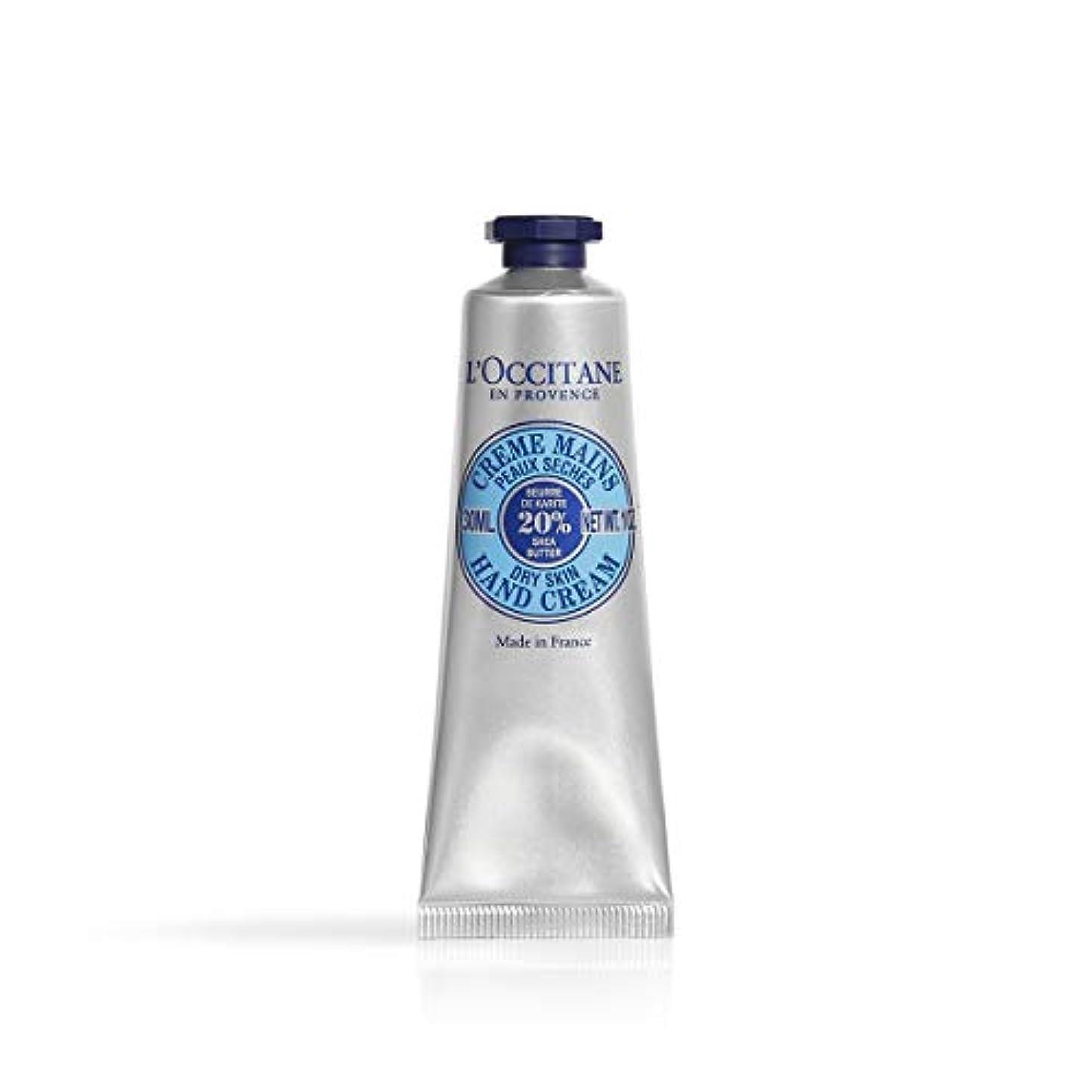 保存ブランド名不変ロクシタン(L'OCCITANE) シア ハンドクリーム 30ml