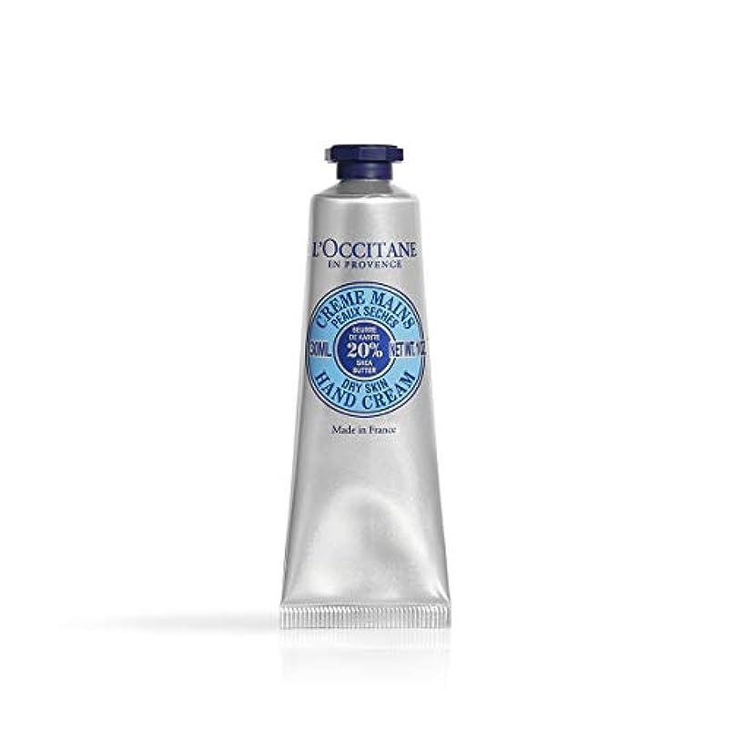 慰めテザー失望させるロクシタン(L'OCCITANE) シア ハンドクリーム 30ml
