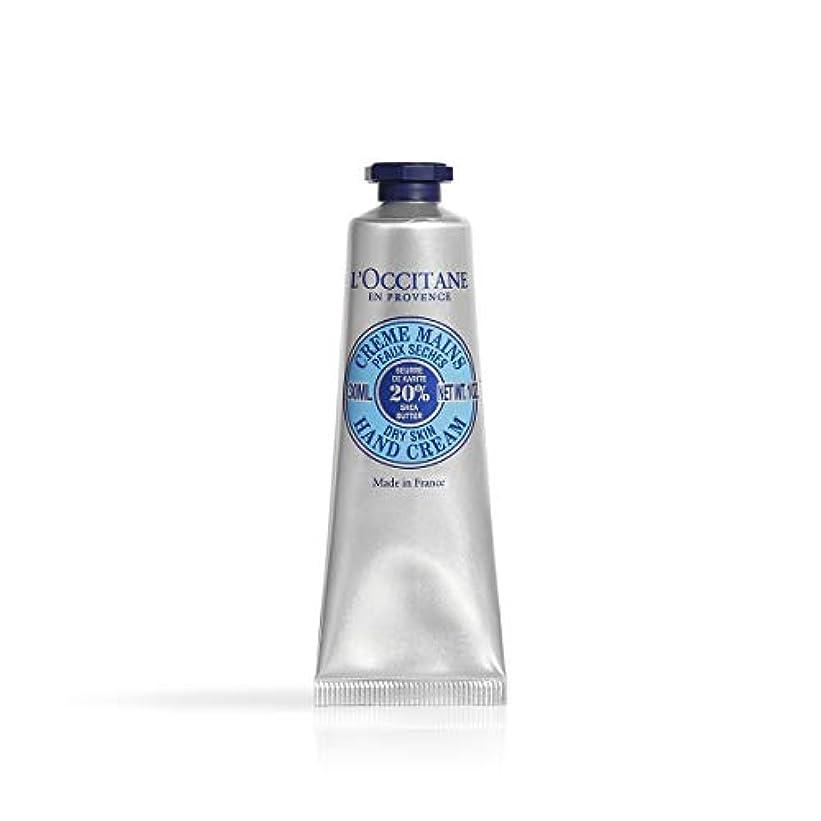 誤ってポテトマウスピースロクシタン(L'OCCITANE) シア ハンドクリーム 30ml