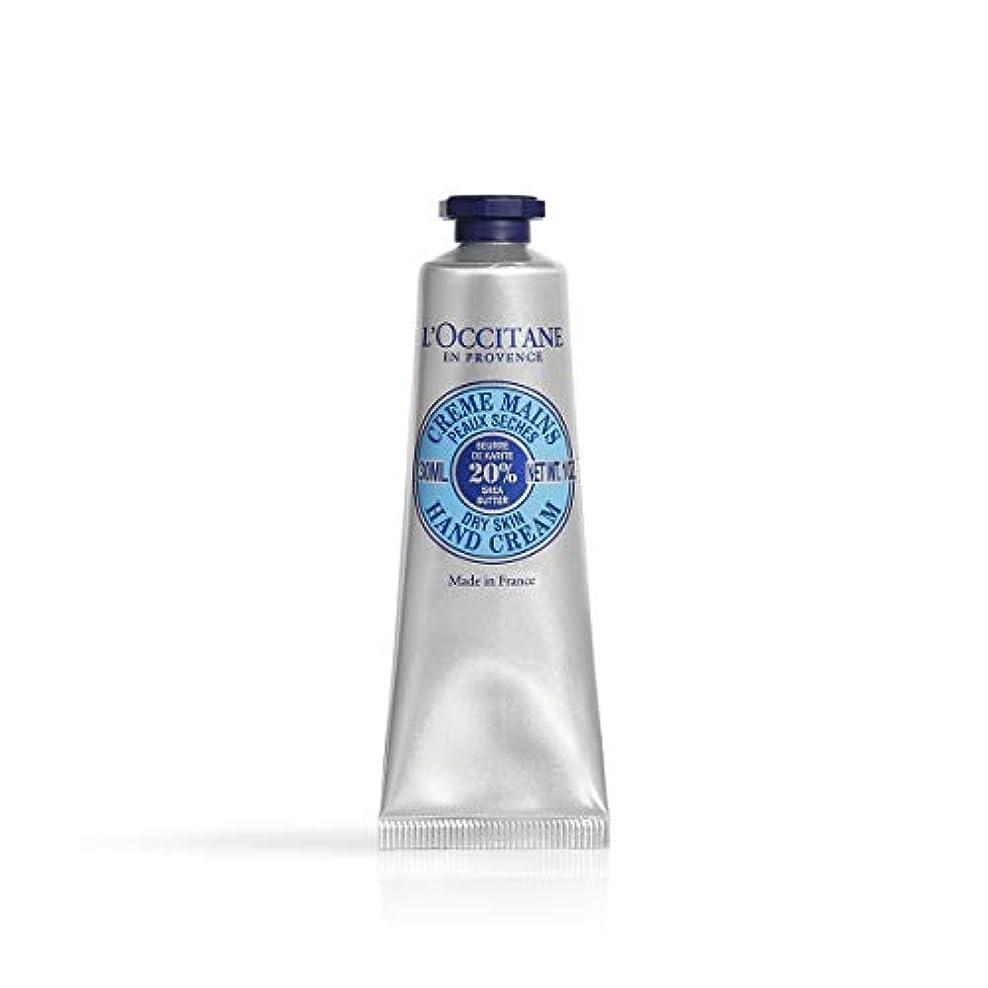 ホールドスパン指定するロクシタン(L'OCCITANE) シア ハンドクリーム 30ml