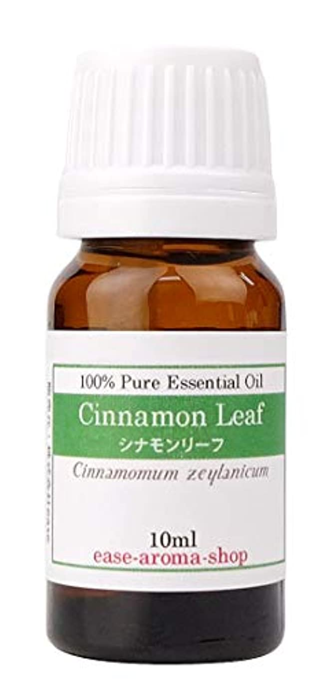 ease アロマオイル エッセンシャルオイル シナモンリーフ 10ml AEAJ認定精油