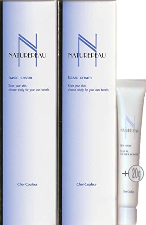 要求シンプルな削減シェルクルール化粧品 ベーシッククリーム (クレンジング) 130g×2本+20gおまけ=280g