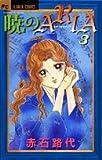 暁のARIA 3 (フラワーコミックス)
