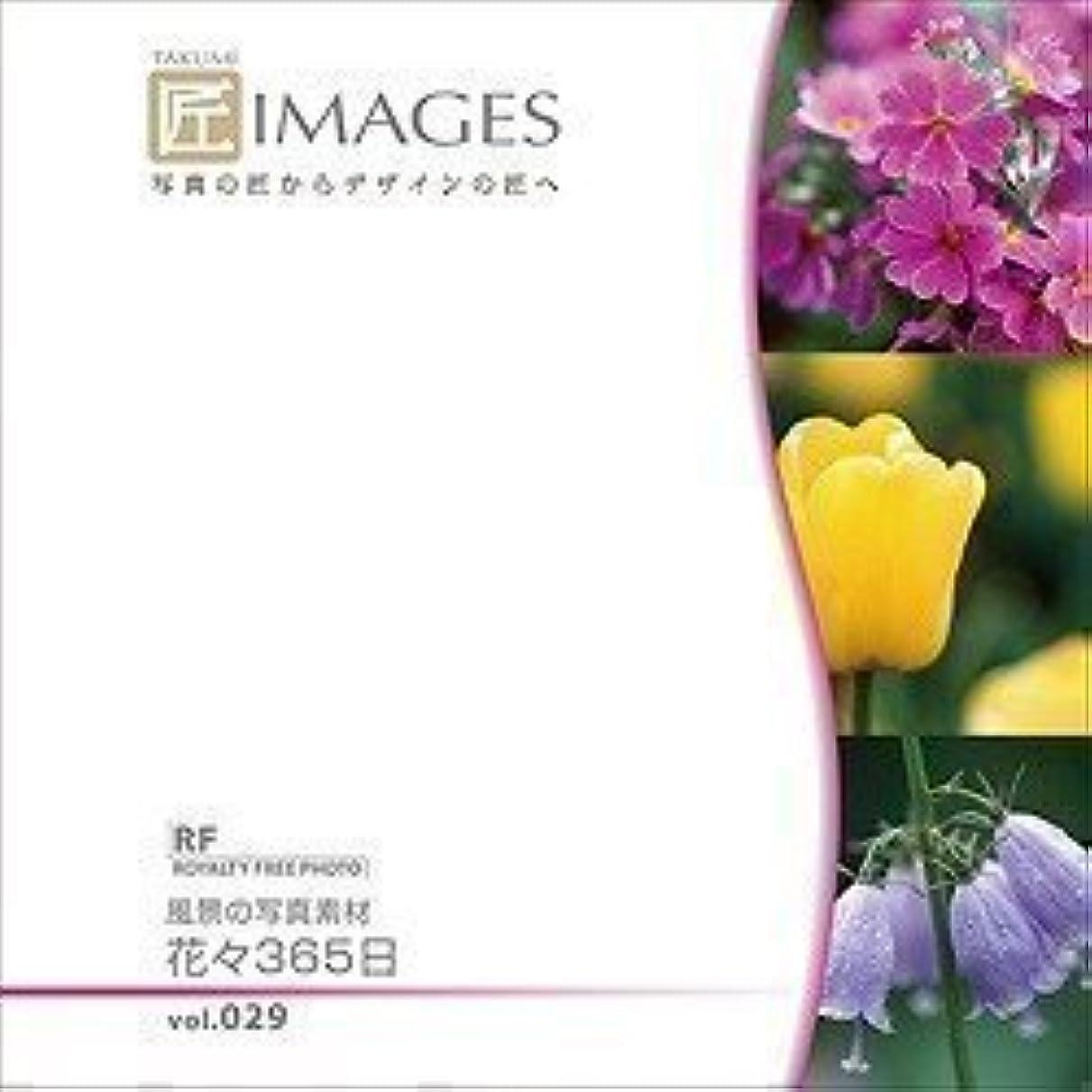匠IMAGES Vol.029 四季の写真素材 花々365日