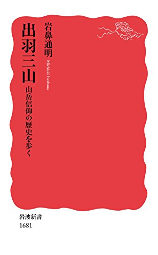 出羽三山――山岳信仰の歴史を歩く (岩波新書)