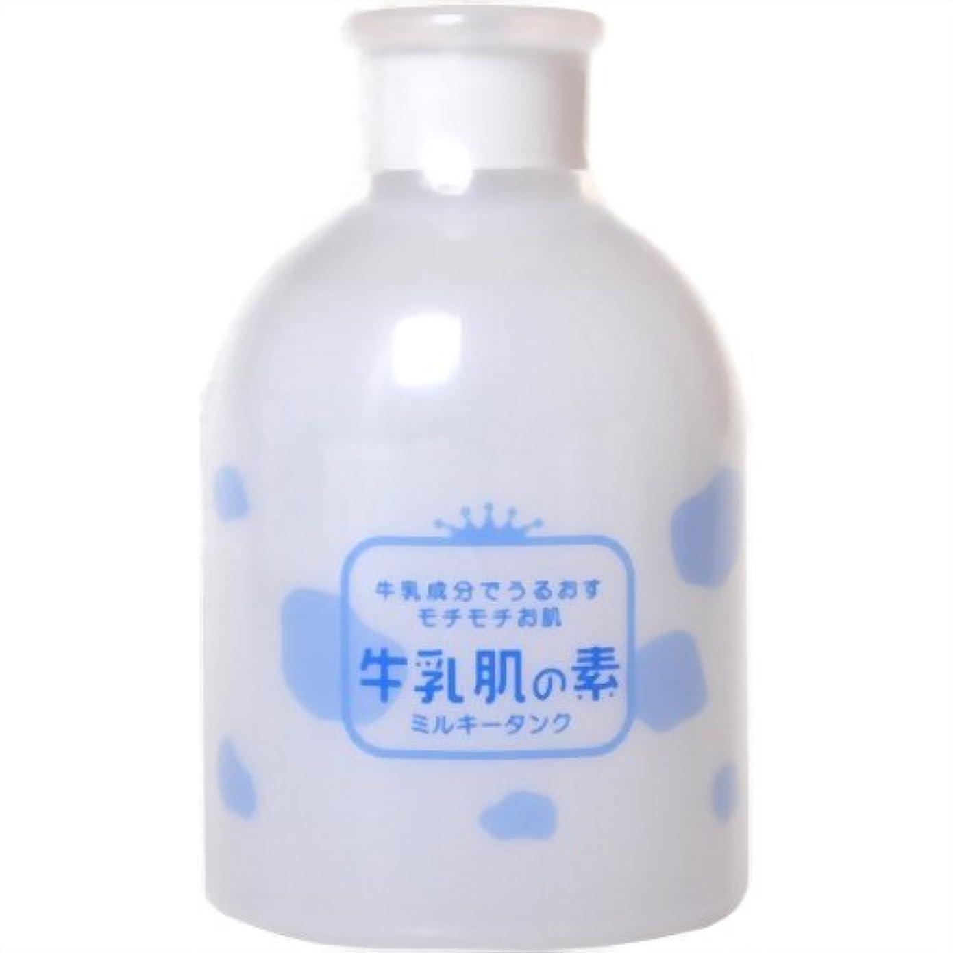 偽装する朝ごはんむしろ牛乳肌の素 ミルキータンク(化粧水) 300ml