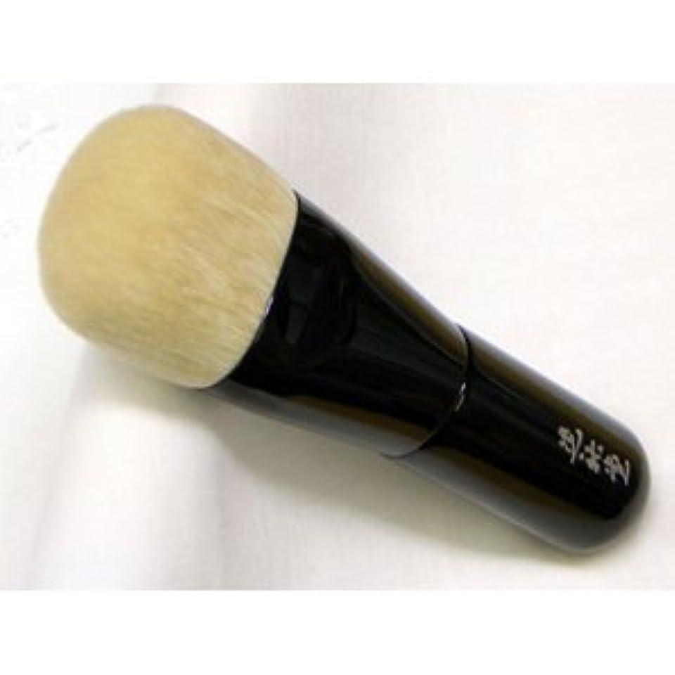 スクランブル外国人チャールズキージング熊野 化粧筆 fu-pa02 フーパシリーズ リキッドブラシ 化粧箱付