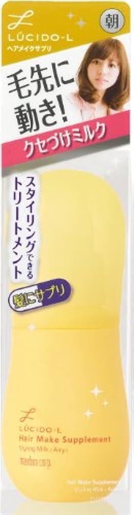 祖母第のためにLUCIDO-L(ルシードエル) ヘアメイクサプリ #エアリーフロートミルク 70g
