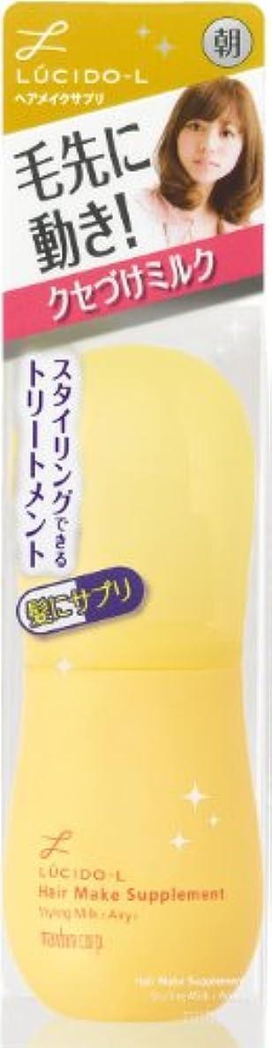 非常に怒っています形式一人でLUCIDO-L(ルシードエル) ヘアメイクサプリ #エアリーフロートミルク 70g
