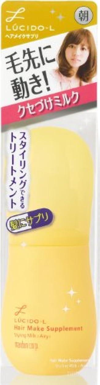 発生器手のひらセントLUCIDO-L(ルシードエル) ヘアメイクサプリ #エアリーフロートミルク 70g