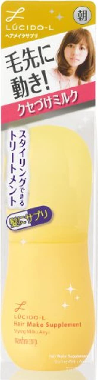 配分スピン水星LUCIDO-L(ルシードエル) ヘアメイクサプリ #エアリーフロートミルク 70g