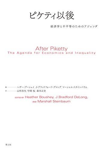 ピケティ以後 ―経済学と不平等のためのアジェンダ―