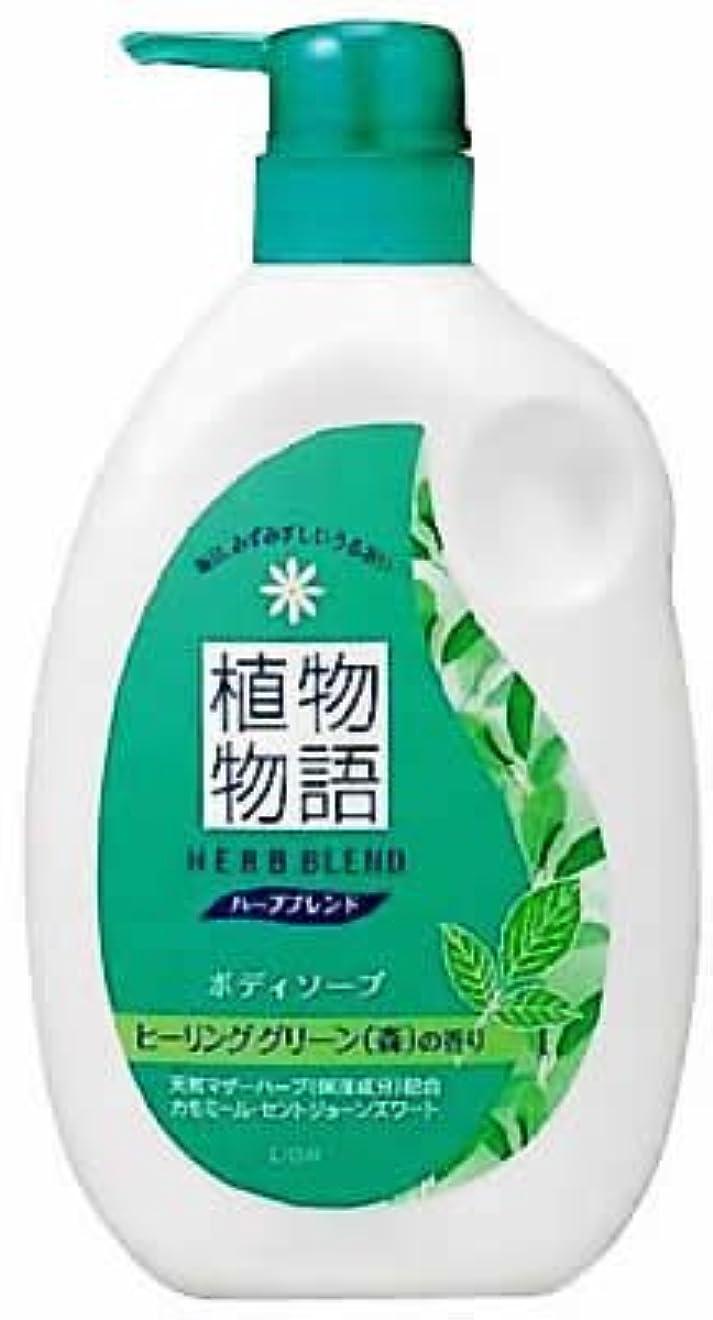 減衰全く不利益植物物語 ハーブブレンド ボディソープ ヒーリンググリーン(森)の香り 本体ポンプ 580ml