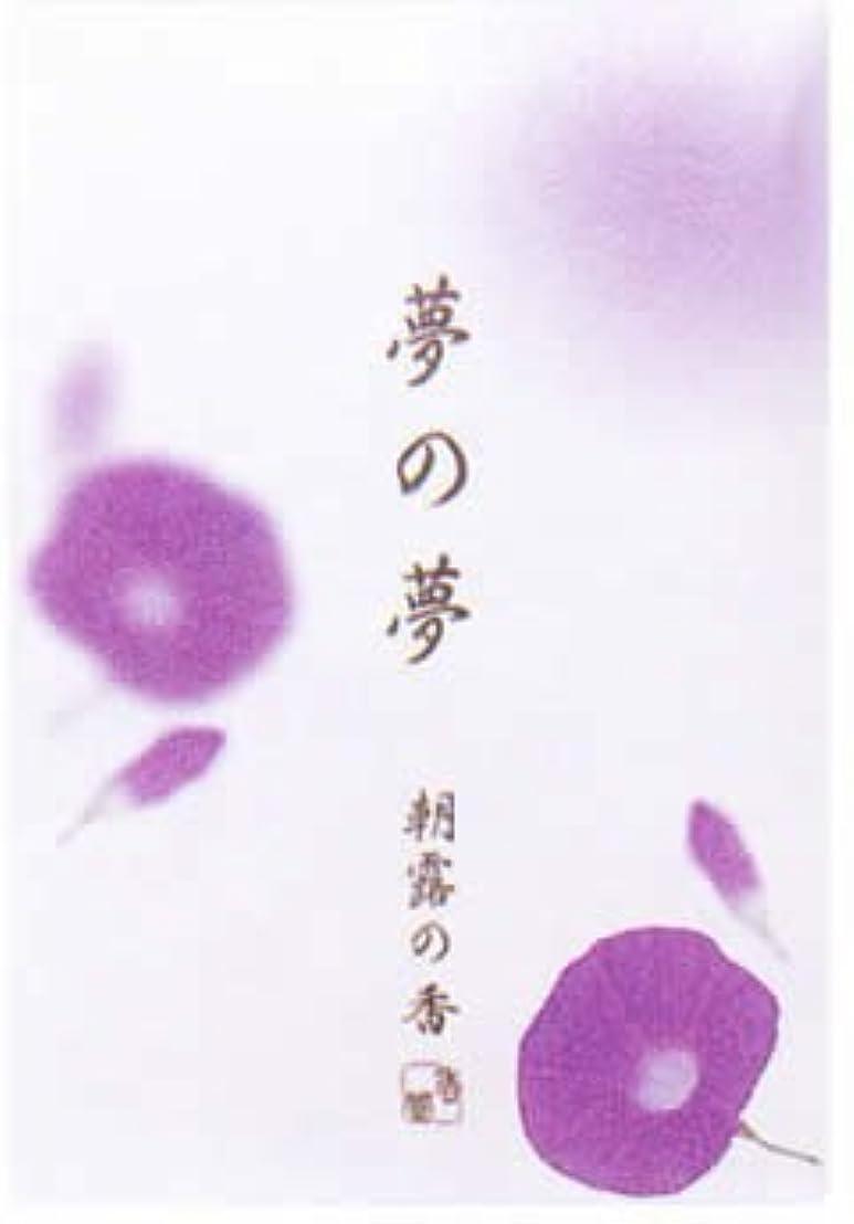 スキルフリル関与する夢の夢 朝露(あさつゆ) スティック12本入
