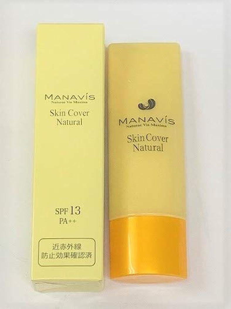 カストディアン休日感情MANAVIS マナビス化粧品 スキンカバー ナチュラル (日中用化粧液) SPF13 PA++ 30g 172