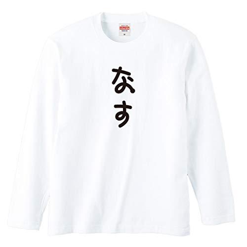 手書き風文字Tシャツ なす 印鑑入れない(Mサイズ長袖Tシャツ白x文字黒)