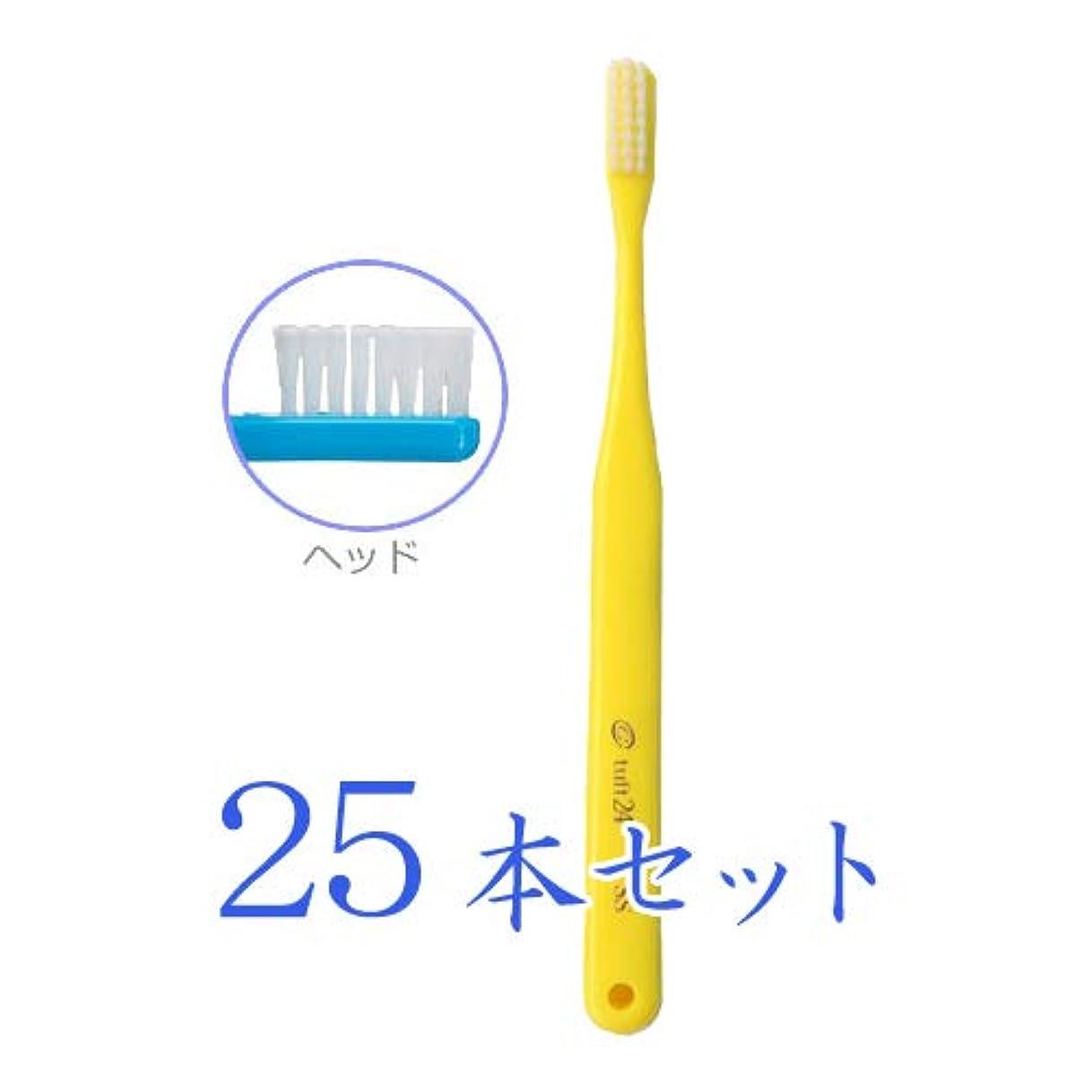 対抗平均保守可能タフト 24 歯ブラシ SS キャップなし 25本入 イエロー