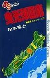 戦場まんがシリーズ(9)曳光弾回廊 (少年サンデーコミックス)