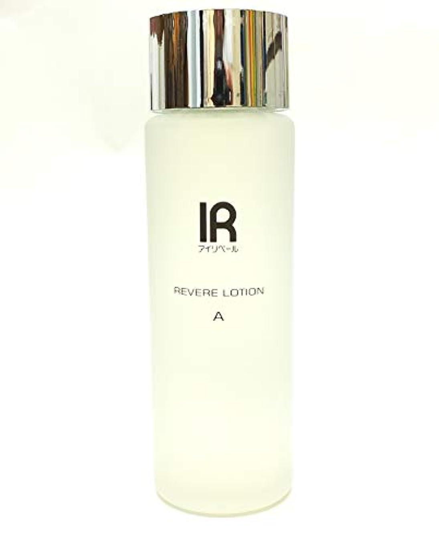 瞬時にレジアラバマIR アイリベール化粧品 スキンローションA (自立活性用化粧水) 120ml