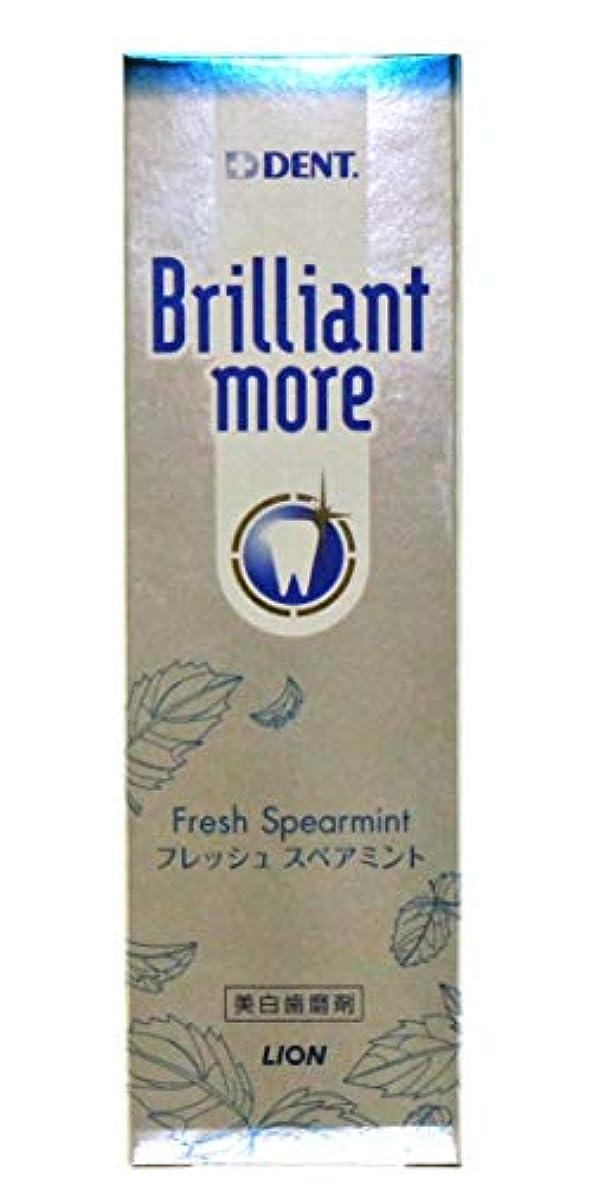 添加剤散歩に行く先行するブリリアントモア フレッシュスペアミント